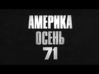 Америка. Осень-71 (документальный фильм, 1971 год.)