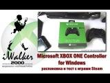 Игры: Xbox One Controller для Windows - достаем из коробки и тестируем на играх Steam и XBOX