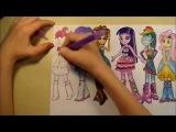 #3 Рисую: Май Литл Пони - Девушки Эквестрии