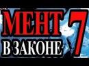 Мент в законе 7 сезон 10 серия  (Боевик криминал сериал)