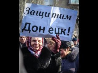 Митинг в Донецке 1 марта 2014 года в защиту Донбасса.  Донецкая облгосадминистрация.