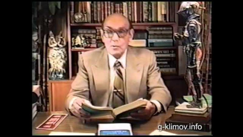 Григорий Климов Божий народ, 2 лекция