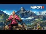 Прохождение Far Cry 4 #6 - Пиздолиз