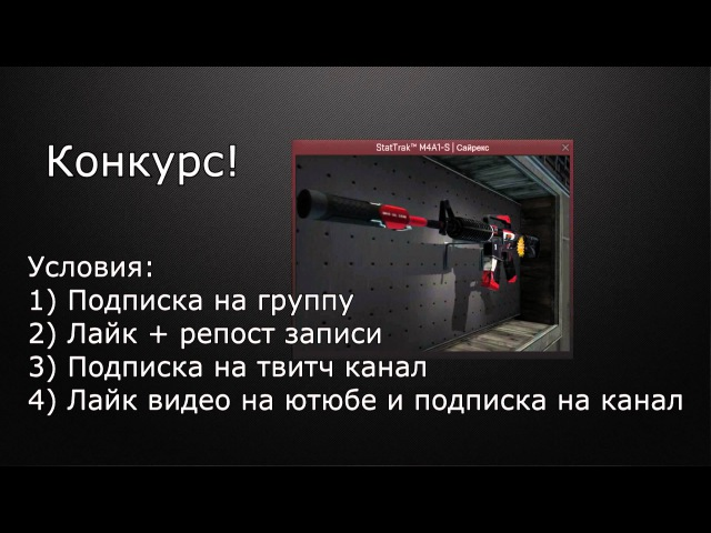 МАСШТАБНЫЙ КОНКУРС M4A1-S САЙРЕКС СТАТТРЕК by Drandbet's.