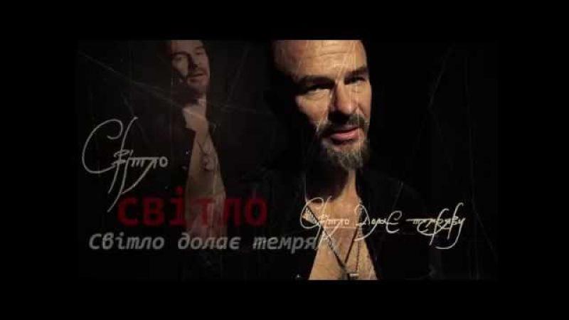 ГАЙДАМАКИ, Андрей Макаревич, Maciej Maleńczuk - Тільки любов залишить тебе живим