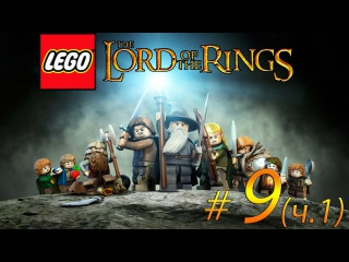 LEGO The Lord of the Rings. Лего Властелин колец. #9 ( часть 1).