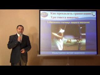 А. Бухтияров. Как преодолеть гравитацию на старте.
