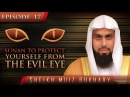 Sunan To Protect Yourself From The Evil Eye ᴴᴰ ┇ SunnahRevival ┇ by Sheikh Muiz Bukhary ┇ TDR ┇