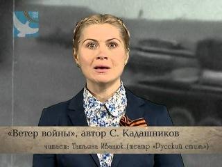 Стихи о войне до слёз.Ветер войны Читает актриса Татьяна Иванюк. Автор Степан Кадашников.