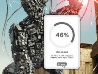 Как передать большие файлы (http://infodengy.ru/)
