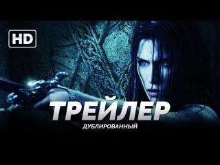 Трейлер: «Другой мир: Восстание ликанов / Underworld: Rise of the Lycans» 2008
