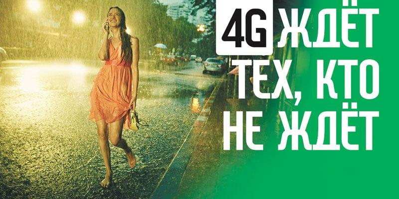 «МегаФон» настроил интернет 4G+ на максимальную скорость в Ростове