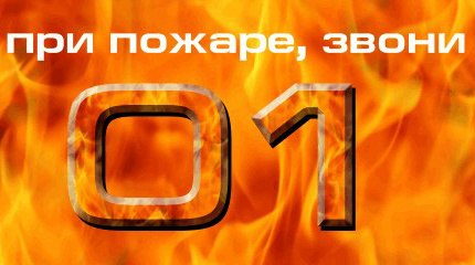 ВНИМАНИЕ! В Таганроге перестал работать экстренный телефон «01»!