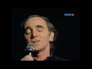 Charles Aznavour - Ils Sont Tombés / Шарль Азнавур - Они пали
