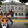 Подслушано|Первая украинская гимназия