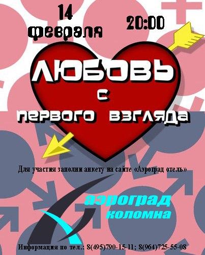 Афиша Коломна Любовь с первого взгляда*14 февраля*Аэроград Кол