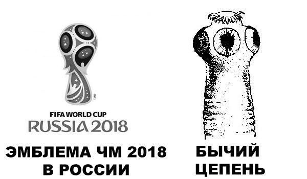 приколы 2018 футболу символ чемпионата по мира