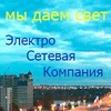 """ОАО """"Омскэлектро"""""""