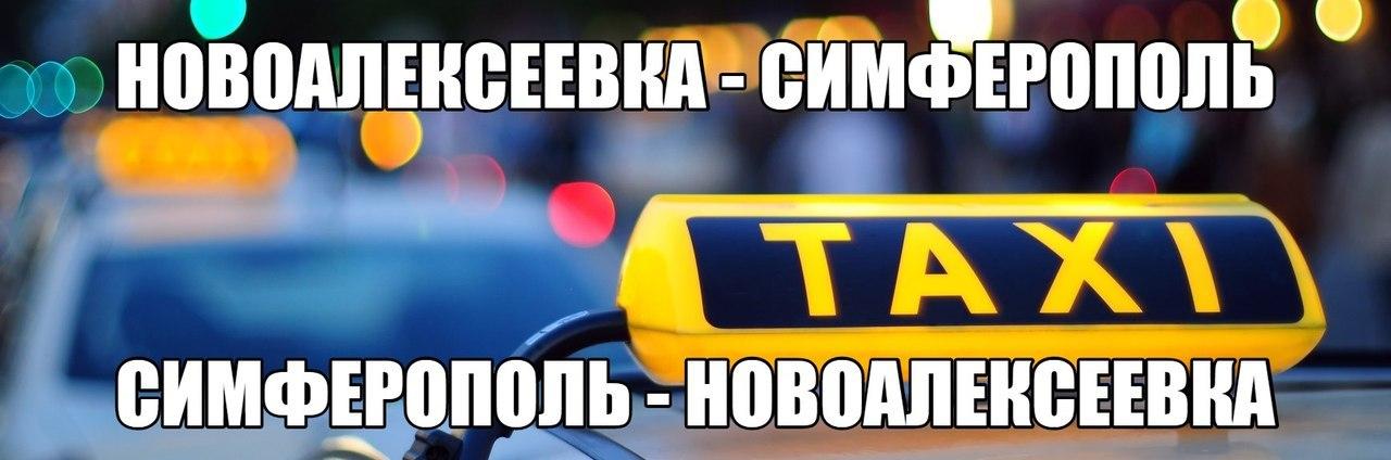 Новоалексеевка - Симферополь и Симферополь - Новоалексеевка