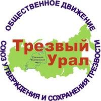 Логотип Союз УСТ Трезвый Урал