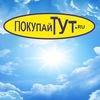ПокупайТуТ интернет магазин www.PokupaiTuT.ru