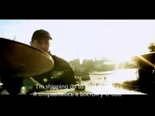 Im Shipping Up To Boston - Dropkick Murphys текст перевод