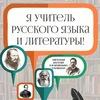 Я - учитель русского языка и литературы!