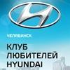 Клуб любителей HYUNDAI Челябинск