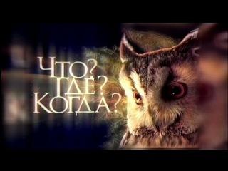 Что Где Когда. Весенняя серия игр. Игра третья (04.04.2015) Что? Где? Когда? Команда Балаша Касумова