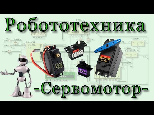 Микроконтроллеры и сервопривод