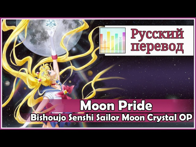 [Sailor Moon Crystal OP RUS cover] Moon Pride (TV size) [Harmony Team]