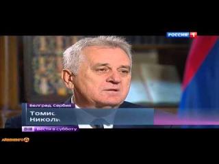 Томислав НИКОЛИЧ   Президент СЕРБИИ !!!
