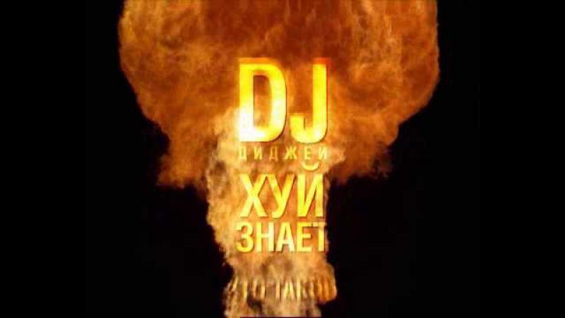 Реклама клубных событий - DJ Хуй Знает Кто Такой
