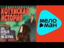 Аня Воробей и группа Рок-Острова - Котуйская история 1 - Часть 5 - Звонарь