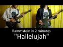 19) Rammstein - Hallelujah (Guitar Bass cover TAB | lesson HD)