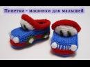 Вяжем пинетки спицами. Пинетки - машинки (пинетки - Тачки). Knitting bootees spokes.Часть 1/2
