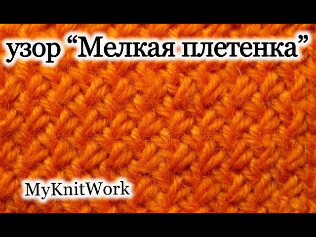 Узор плетенка спицами 4 фотография