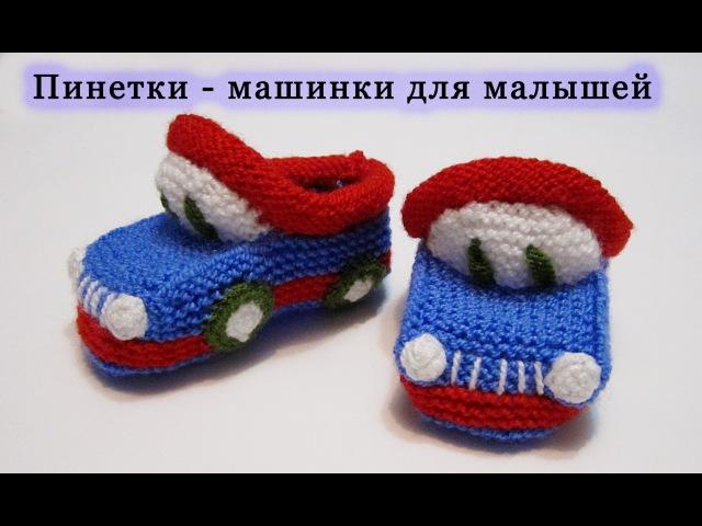 Вяжем пинетки спицами. Пинетки - машинки (пинетки - Тачки). Knitting bootees spokes.Часть 12