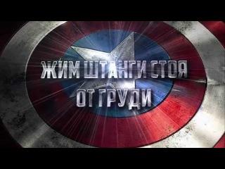 Капитан Америка  День 1  Программа тренировок Криса Эванса к фильму «Первый Мститель  Другая война»