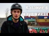 Антон Степанов о катании в наушниках + обзор наушников Plantronics