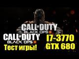 Тест CoD: Black Ops 3 - I7-3770 / GTX 680 / 8 RAM [Производительность]