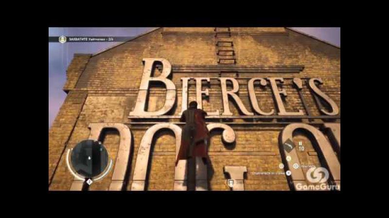 Прохождение Assassin's Creed Syndicate (Синдикат) — Часть 4: Иви Фрай в Деле.Битва с Кейлоком aac