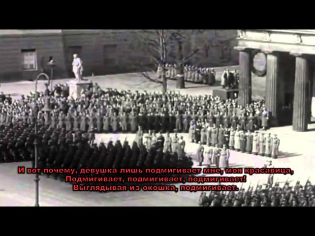 Третий Рейх: Wenn wir Marschieren. (Дословный Перевод)