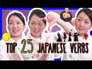 Learn the Top 25 Must-Know Japanese Verbs!