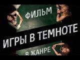 Игры в темноте 2014 Триллер HD (Русский фильм)