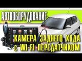 Беспроводная Камера Заднего Хода с Wi-Fi. Микрофон для Автомагнитолы