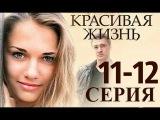 ᴴᴰ Красивая жизнь 11 - 12 Серия из 20 (2014) Мелодрама, сериал, кино, фильм