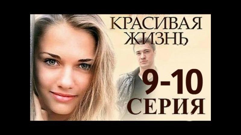 Лучшие Русские Сериалы HD Красивая жизнь 9 - 10 Серия 2014 Драма, Мелодрама