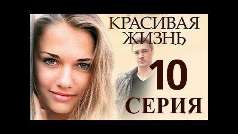 Лучшие Русские Сериалы HD Красивая жизнь 10 Серия 2014 Драма, Мелодрама