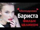 Бариста фильм  2015 3 часовая криминальная сериал